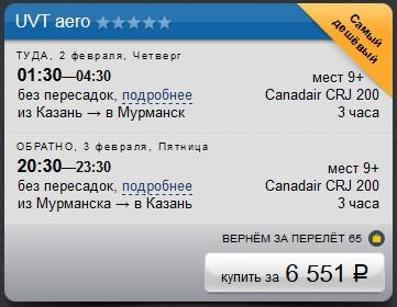 Авиабилеты Казань-Мурманск